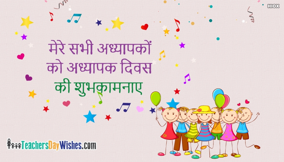 मेरे सभी अध्यापकों को अध्यापक दिवस की शुभकामनाएं
