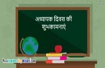 अध्यापक दिवस की शुभकामनाएं