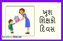 Happy Teachers Day Gujarati