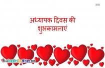 Happy Teachers Day Hindi
