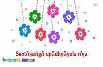 Happy Teachers Day Telugu